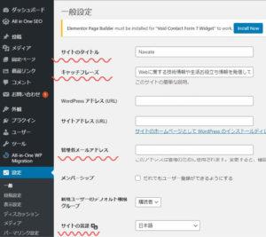 bloginfo図解