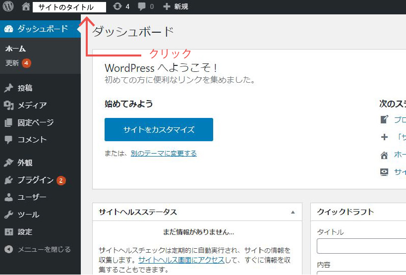 ヘテムル WordPressインストール